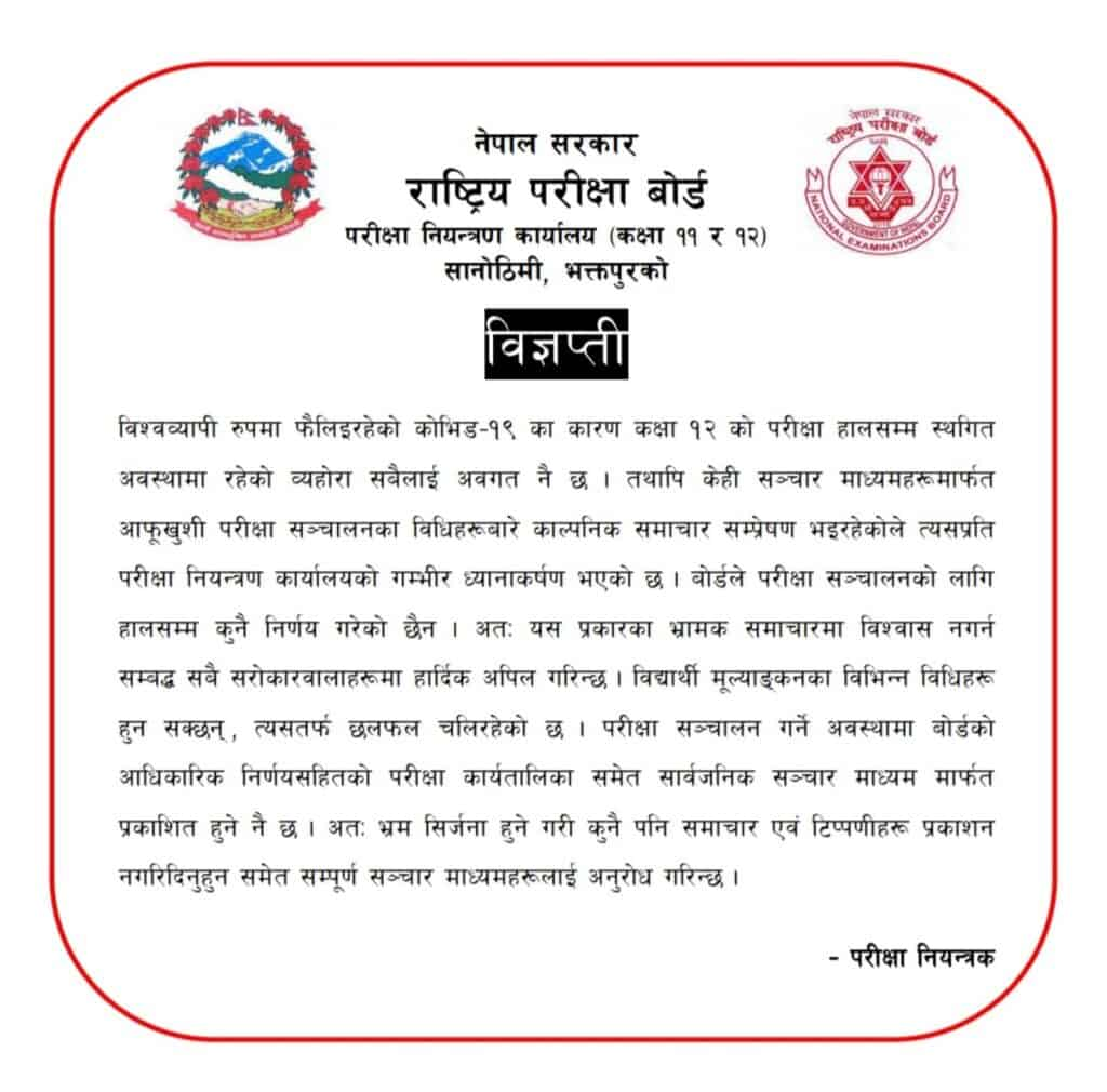 NEB important notice on Class 12 Examination, 12th exam date